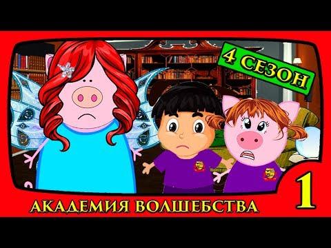 АКАДЕМИЯ ВОЛШЕБСТВА 4 сезон 1 серия Мультсериал для детей НОВЫЕ СЕРИИ