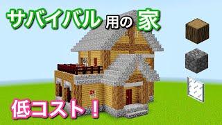 【マイクラ】簡単にできる!家の作り方講座(内装付き)【建築】