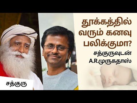 கனவுகள் நான்கு வகை! Four Types Of Dreams--sadhguru Tamil Video video