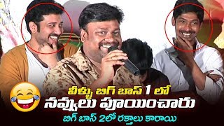 Director Sai Rajesh Comparison Between Bigg Boss 1 and Bigg Boss 2 Telugu | Kobbari matta Movie