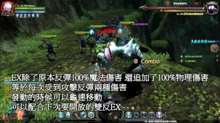 Dragonnest 龍之谷 All Class Second Ex Skills 全職業新ex技總集 by 半糖