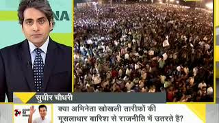 DNA: Watch Daily News and Analysis with Sudhir Chaudhary, February 21, 2018