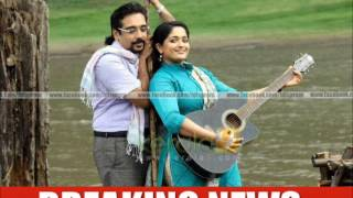 Sound Thoma - BREAKING NEWS -Malayalam Movie Song-EXCLUSIVE(FIRST ON NET)Kavya Madhavan,Vineeth