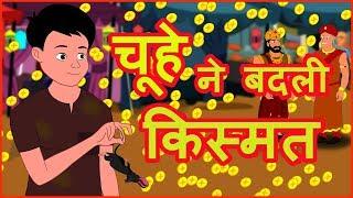 चूहे ने बदली किस्मत | Moral Stories for Kids | Hindi Cartoon for Children | हिन्दी कार्टून