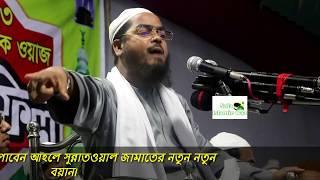 New Bangla Waz Hafizur Rahman Siddiki 2018