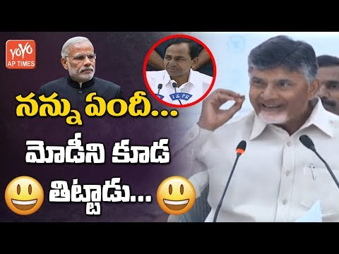 Chandrababu Funny Counter To CM KCR | PM Modi | Chandrababu Return Gift | AP News | YOYO AP Times