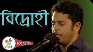 Bangla Kobita | Bidrohi | Kazi nazrul islam | Bengali poem by Rayhanul Islam  | Serader sera