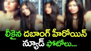 Dabangg 3 Actress Topless Pics Leaked | Actress Pearl Raah Photos | Celebrities Leaked Photos | TTM