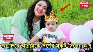 ছেলেকে জন্মদিনে স্বর্ণের মুকুট দিলেন অপু বিশ্বাস - Abram Khan Joy Birth Day Party Video Shakib & Apu