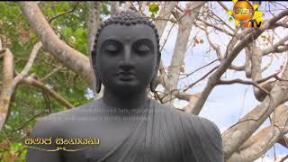 Samaja Sangayana | EP 31 | 2018-10-26