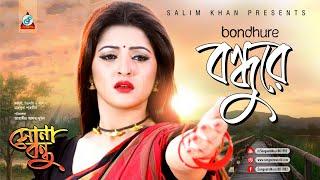 Download Shirin Dewan - O Bondhure   ও বন্ধুরে   সোনা বন্ধু সিনেমা   New Bangla Music Video 2017 3Gp Mp4
