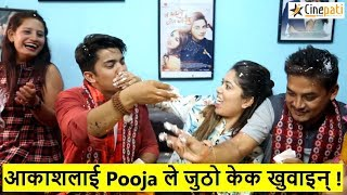 आकाशलाई पूजाले जुठो केक खुवाइन् ! फ्यानहरुले दिए सप्राईज Pooja sharma | Aakash shrestha | Ram kahani