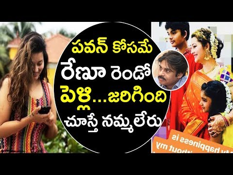 Facts Behind Renu Desai Second Marriage | Renu Desai Support To Pawan Kalyan Party | Tollywood Nagar