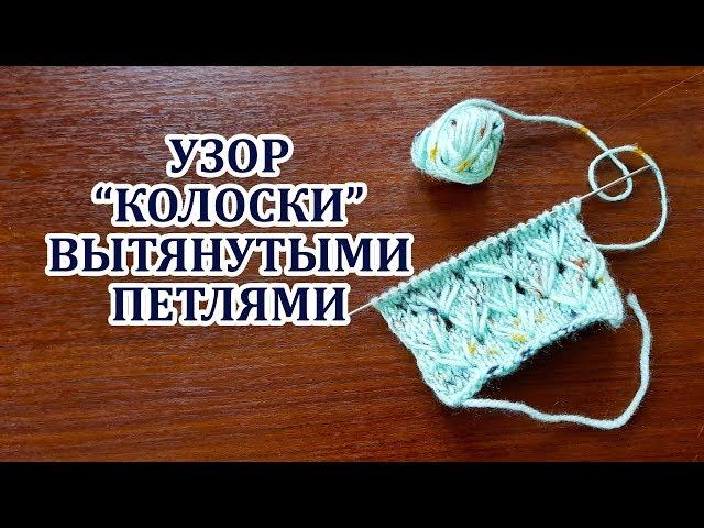 """Узор """"Колоски"""" с вытянутыми петлями. Вязание спицами для начинающих"""