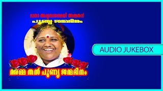 Mata Amritanandamayi Ammathan Punya Janmadinam Audio Jukebox | Sree Movies