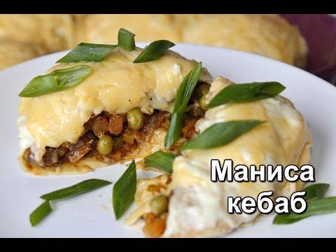 Маниса кебаб. ВКУСНАЯ ЗАПЕКАНКА. Турецкая кухня. (Manisa Kebabı Tarifi)
