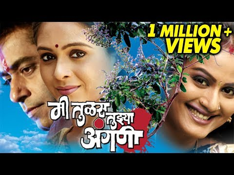 Mee Tulas Tujhya Angani - Marathi Movie - Aishwarya Narkar, Ashok Shinde video