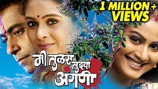 MEE TULAS TUJHYA ANGANI  Full Movie  Aishwary