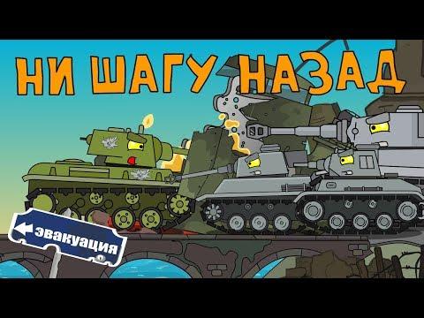 Ни шагу назад Мультики про танки