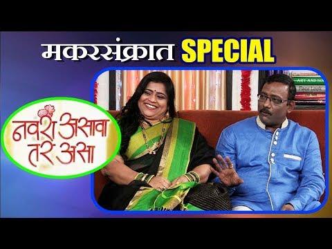 Makar Sankranti Special Ep | Navra Asava Tar Asa | Vishaka Subhedar | Colors Marathi