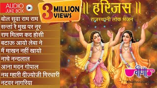 New Rajasthani Traditional Bhajan 2018  Harijas Audio Jukebox Full HD  Best Rajasthani Bhajan