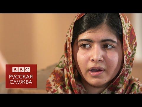 Малала получила Нобелевскую премию мира - BBC Russian
