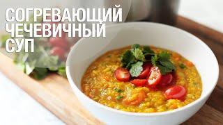 Самый вкусный чечевичный суп! | Веганский рецепт