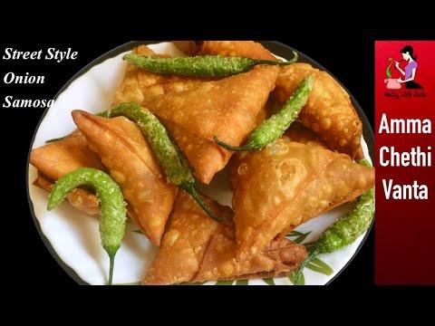 బండిమీద దొరికే ఉల్లి సమోసా//Street Style Onion Samosa Recipe In Telugu-Easy Samosa Folding Technique