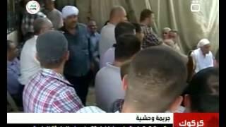 كركوك   جريمة وحشية مقتل عائلة بكاملها ذبحا على يد سارق        3   8   2012
