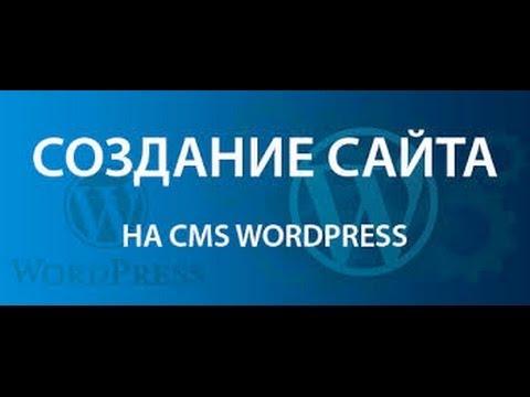 Как быстро создать свой Сайт на WordPress - Пошаговое руководство!  Всегда актуально!