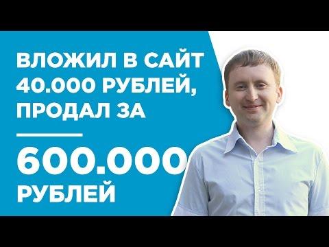 Роман Пузат: Как получить 2000% прибыли на своих сайтах