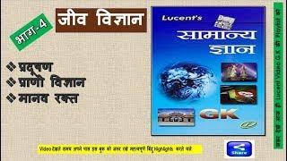 Biology (जीव विज्ञान)II General science Hindi  I Lucent Book  PART 4