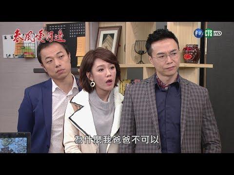 台劇-春風愛河邊-EP 57