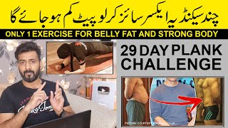 One Simple Exercise to Lose Belly Fat Fast | Home Workout | Pait ki Charbi