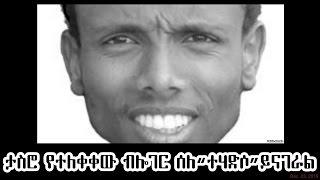 """ታስሮ የተለቀቀው ብሎገር ሰለ""""ተሃድሶ""""ይናገራል Ethiopian Blogger Befikadu Hailu Spoke"""