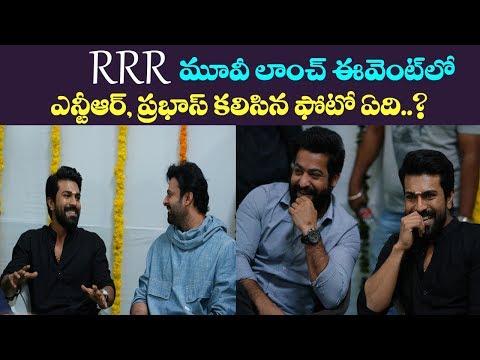 ఎన్టీఆర్ను ప్రభాస్ ఎందుకు కలవలేదు..? | RRR Movie Launch | Why did Prabhas join the NTR?