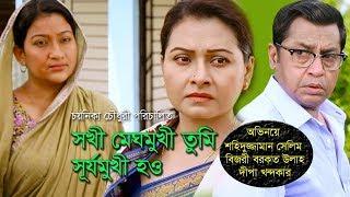 Bangla Natok: Sokhi Meghmukhi Tumi Surjomukhi Hao | Salim, Bijory by Chayanika Chowdhury