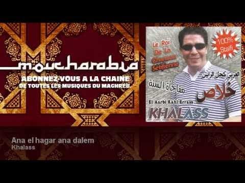 Khalass - Ana el hagar ana dalem