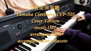 大會堂演奏廳 ~ YAMAHA Clavinova CVP-705  cover version