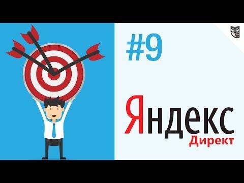 Яндекс.Директ - #9 - Карма домена