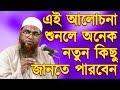 Download 📚 J Waz Shunle Onek Notun Kichu Jante Parben 📹 Waz In Bangla By Amanullah Bin Ismail Madani #1 in Mp3, Mp4 and 3GP