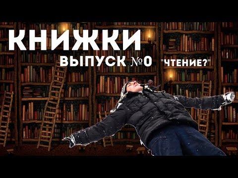 Книжки - Выпуск #0 Читать или не читать?