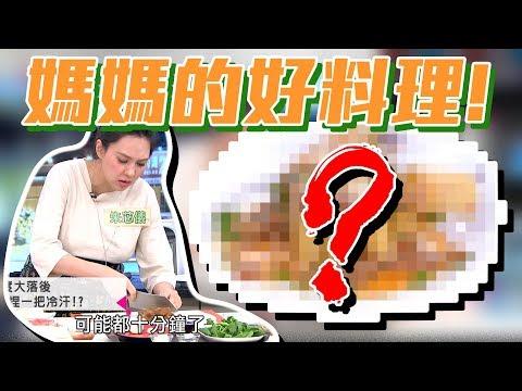 台綜-型男大主廚-20190508 好媽媽料理賽誰與爭鋒?朱芯儀的衛冕危機?!