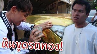 เอาหินขูดรถ BMW Z4 ทองราคาเป็นล้าน!! (แกล้งพี่บี้)