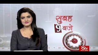 Hindi News Bulletin | हिंदी समाचार बुलेटिन – June 12, 2018 (9 am)