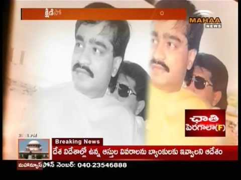Gangster Dawood Ibrahim Affected with Gangrene disease || 26-04-2016 || Mahaa News