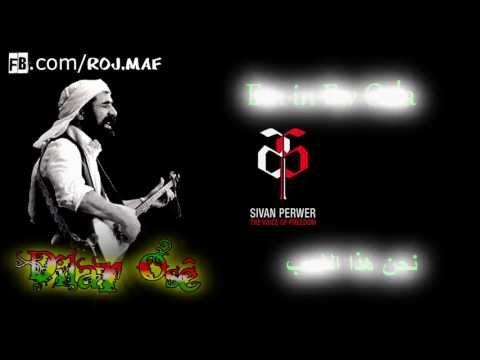 Şivan Kine Em Lyrcis اغنية كردية مترجمة للعربي