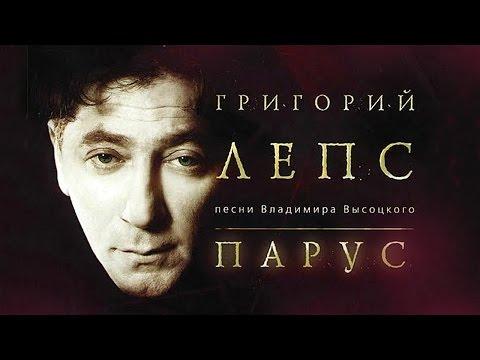 Григорий Лепс – Владимир Высоцкий - Парус ( Видео Альбом Live )