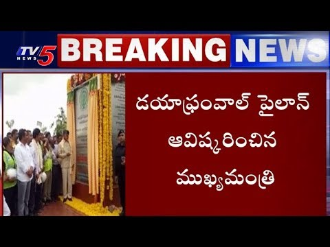 AP CM Chandrababu Naidu Inaugurates Diaphragm Wall Pylon Today | Polavaram | TV5 News