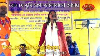 কেন যে তুমি ওগো ভালোবাসো আমায়!!ফেন্সি রায় হাজরা !!Fenci roy hazra !!Rangamatir sure !!